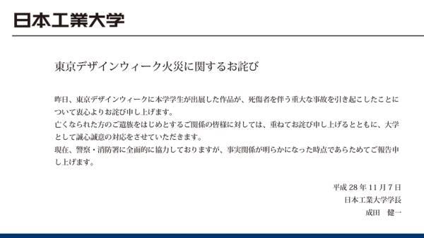 日本興業大学のサイトで掲載されている表示のキャプチャ画像
