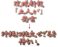 琉球新報「土人が」発言⇒沖縄は独立せざるを得ない。