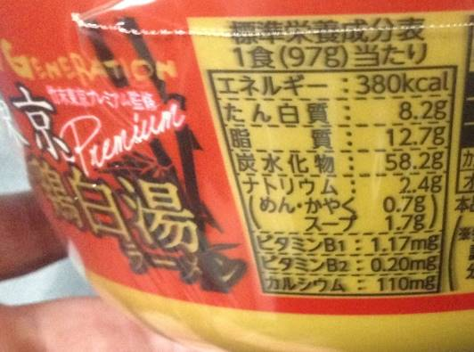 明星 竹末東京プレミアム監修 ホタテ鶏白湯ラーメンの栄養成分表示
