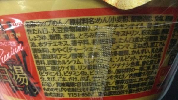 明星 竹末東京プレミアム監修 ホタテ鶏白湯ラーメンの原材料名