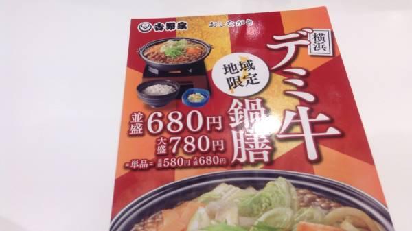 横浜デミ牛鍋膳 メニュー表