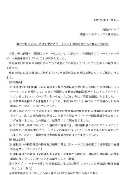 > 弊社社員によるバス運転中のスマートフォン操作に関するご報告とお詫び [ PDF ]