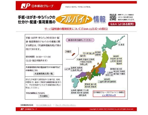 日本郵便株式会社アルバイト情報