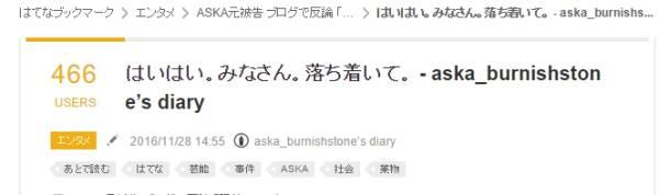 http://b.hatena.ne.jp/entry/aska-burnishstone.hatenablog.com/entry/2016/11/28/145356