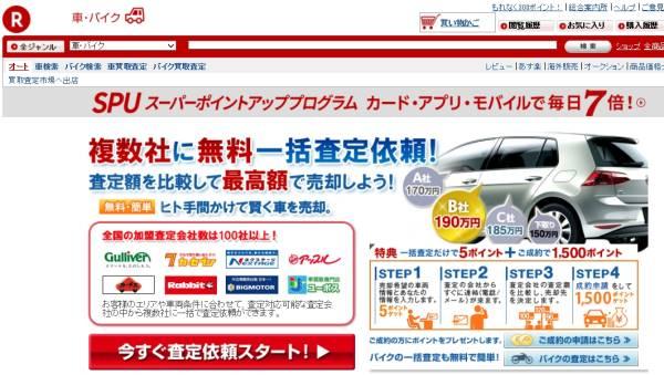 http://auto.rakuten.co.jp/kaitori/afl/index.html