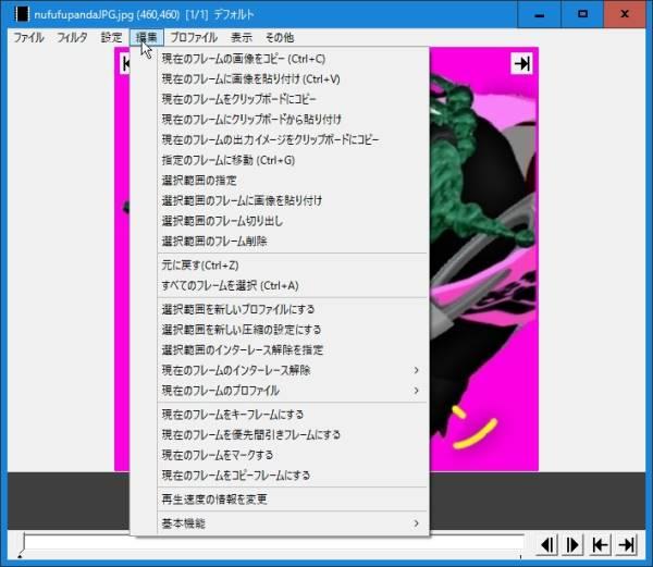 AviUtlの画面編集項目