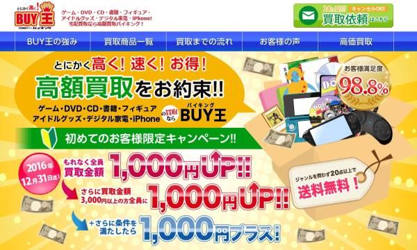 http://buyking-lp.com/