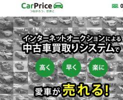 https://www.carprice.co.jp/new/?utm_source=afb&utm_medium=affiliate&utm_content=afb&utm_campaign=all