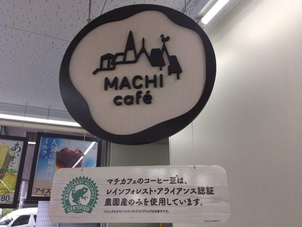 ローソンのコーヒー 受取場にある看板