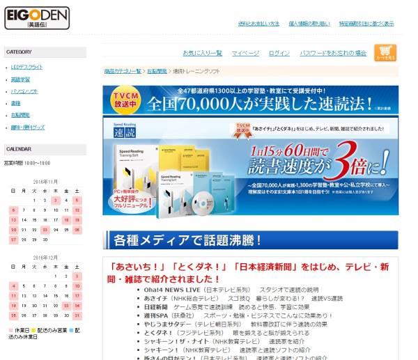 http://www.eigoden.jp/fs/eigoden/c/sokudoku