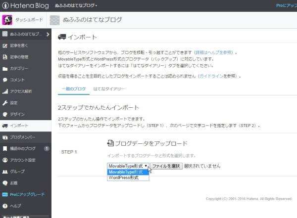 はてなブログの管理画面 記事インポート