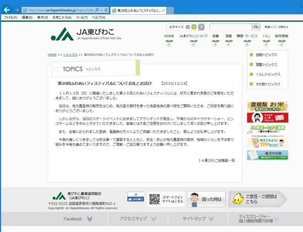 http://www.ja-higashibiwako.jp/topics/3768.html