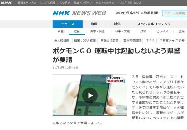 http://www3.nhk.or.jp/news/html/20161104/k10010755641000.html