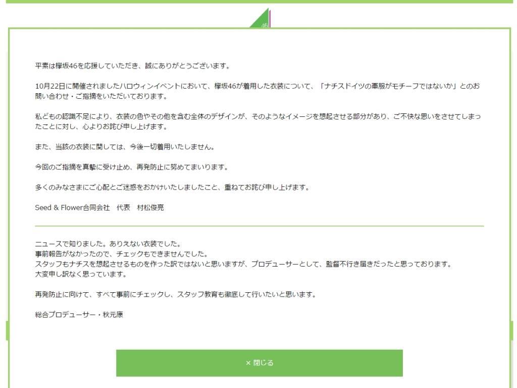 http://www.keyakizaka46.com/mob/index.php?site=k46o&ima=0000