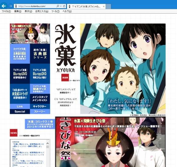 TVアニメ「氷菓」オフィシャルサイト http://www.kotenbu.com/