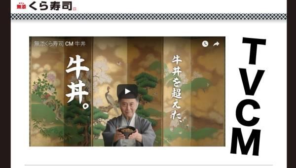 牛丼|くら寿司 ホームページ