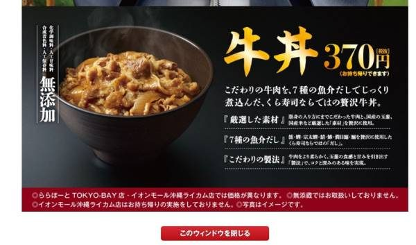 くら寿司 牛丼