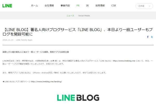 https://linecorp.com/ja/pr/news/ja/2016/1569