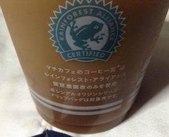 ローソンのアイスコーヒー Mサイズ
