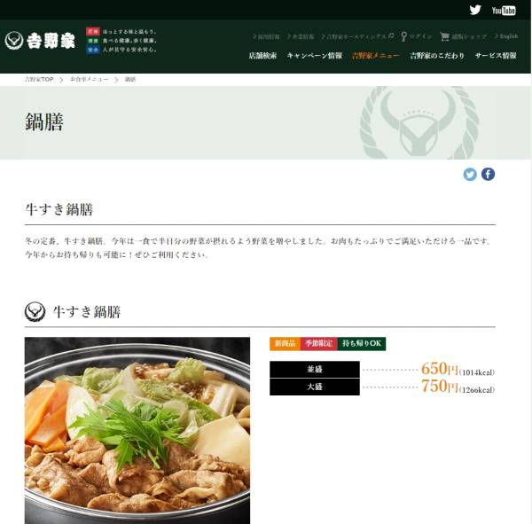 https://www.yoshinoya.com/menu/nabezen/index.html#butamiso