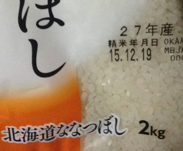 無洗米 お米 ななつぼし