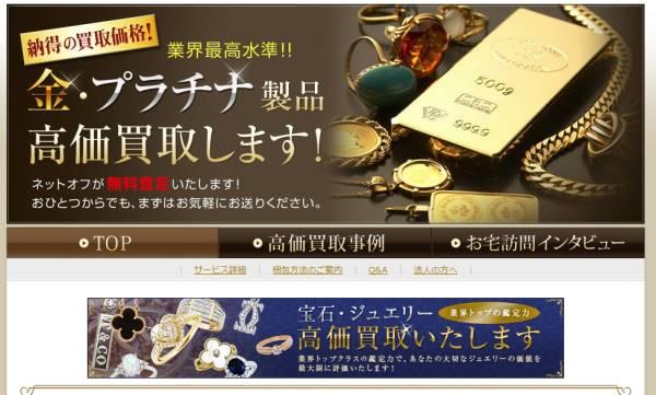 http://www.netoff.co.jp/gold/?utm_source=gold&utm_medium=af