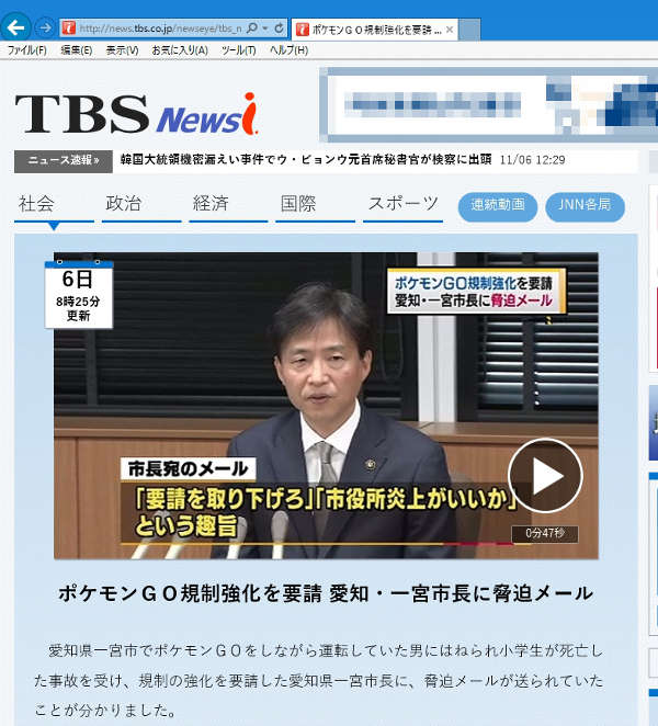 http://news.tbs.co.jp/newseye/tbs_newseye2908617.html?from_newsr