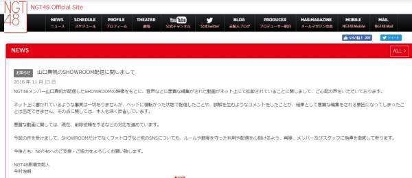 https://ngt48.jp/news/63076