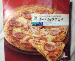 ソーセージと熟成ベーコンが決め手 ミートミックスピザ