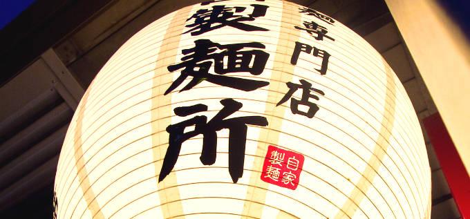 製麺所と書かれた提灯
