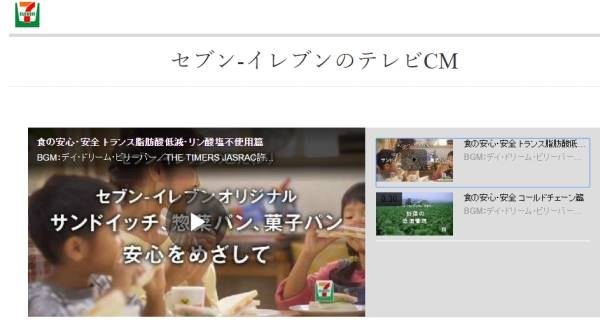 http://www.sej.co.jp/concept/tvcm.html