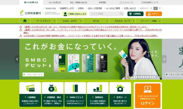 三井住友銀行の公式サイト 2016年11月3日キャプチャ画像