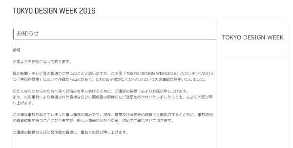 TOKYO DESIGN WEEK 2016お知らせ