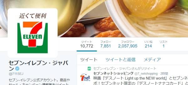 セブン-イレブン・ジャパンのTwitterアカウント