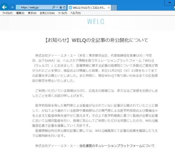 【お知らせ】WELQの全記事の非公開化について