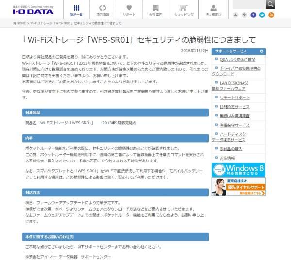 http://www.iodata.jp/support/information/2016/wfs-sr01/