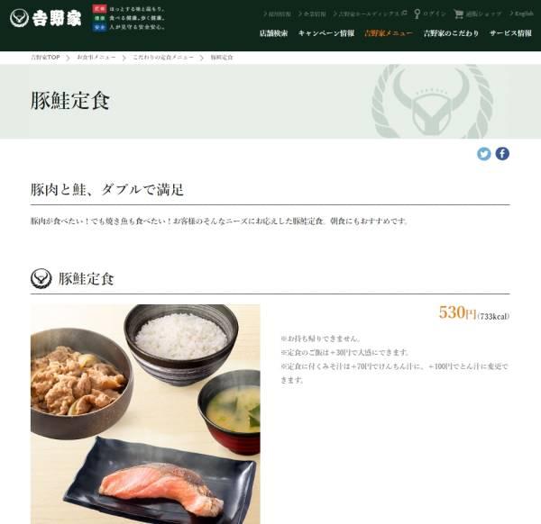 吉野家TOPお食事メニューこだわりの定食メニュー豚鮭定食