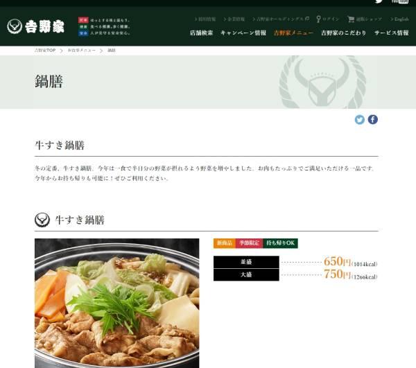 吉野家 牛すき鍋膳 公式サイトのキャプチャ