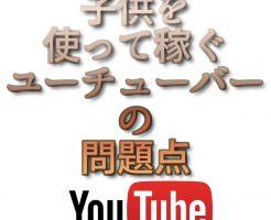 子供を使って稼ぐユーチューバー|YouTube