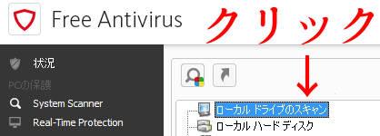 aviraアンチウィルスの画面操作ローカルドライブをクリックする