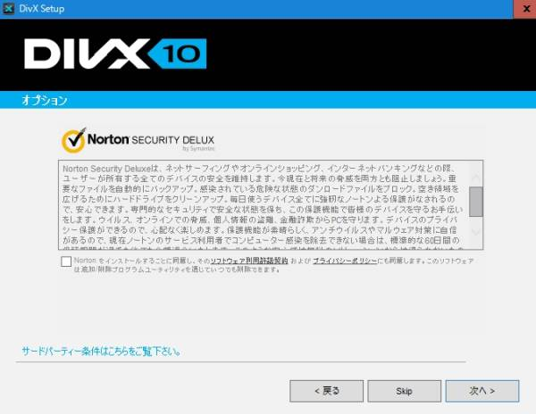DivXアップデート毎にセキュリティーソフト
