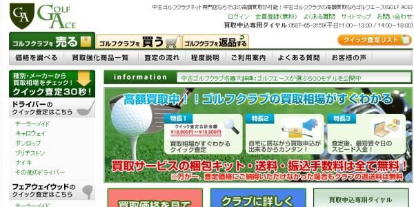 http://www.golf-kace.com/golf/satei/club/index.cfm?utm_source=a8&utm_medium=affiliate&utm_campaign=buy