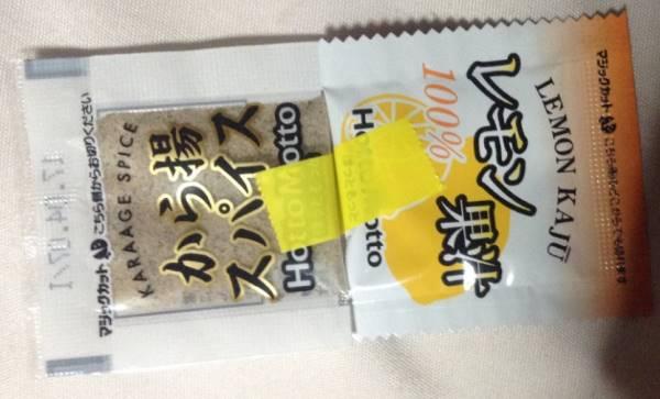 唐揚げスパイス(胡椒)とレモン果汁