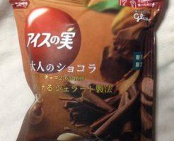 パッケージ アイスの実大人のショコラ