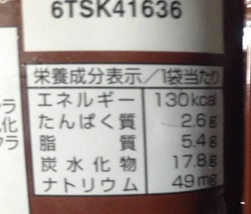 栄養成分表示アイスの実 白いカフェオレ