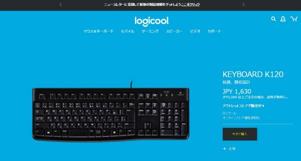 http://www.logicool.co.jp/ja-jp/product/keyboard-k120