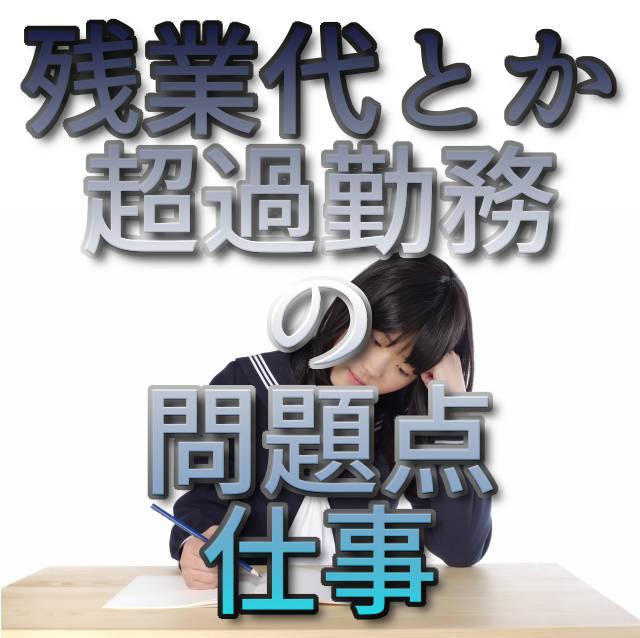 文字『残業代とか超過勤務の問題点 仕事』