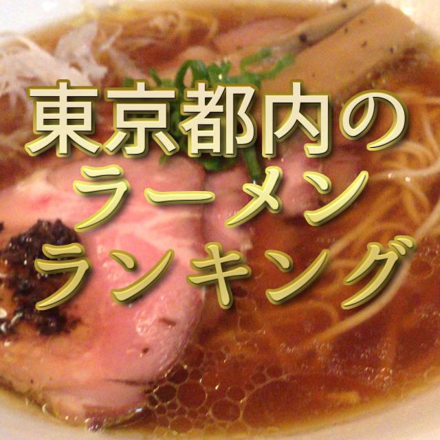 文字「東京都内のラーメンランキング」