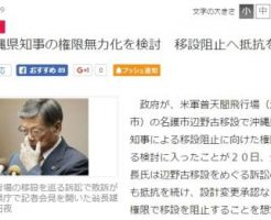 日本政府、沖縄県知事の権限無力化を検討