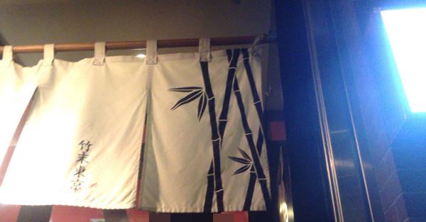 竹末東京プレミアムの暖簾
